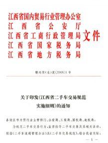 第二条 《河南省专业手段职员继续培养证书》(以下简称《证书》)试验电子化管理