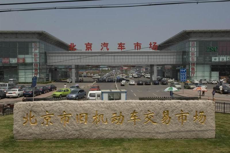 北京二手车网_卫星图解北京各大二手车交易市场二手车新闻