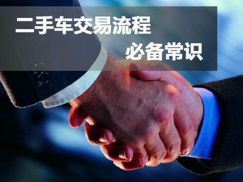 二手车买卖合同范本是二手车交易的安全锁图片