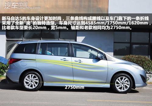 贵 2011款马自达5全系导购高清图片