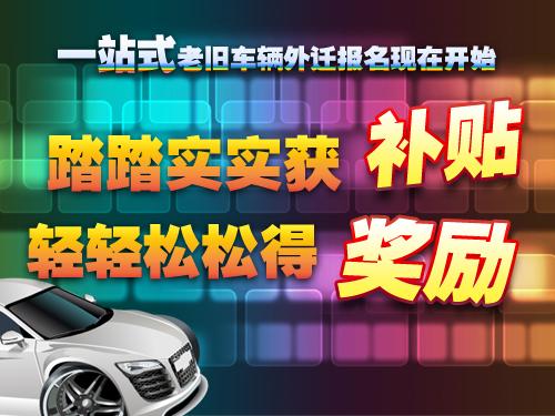 北京老旧机动车政策补贴 影响二手车评估价格高清图片