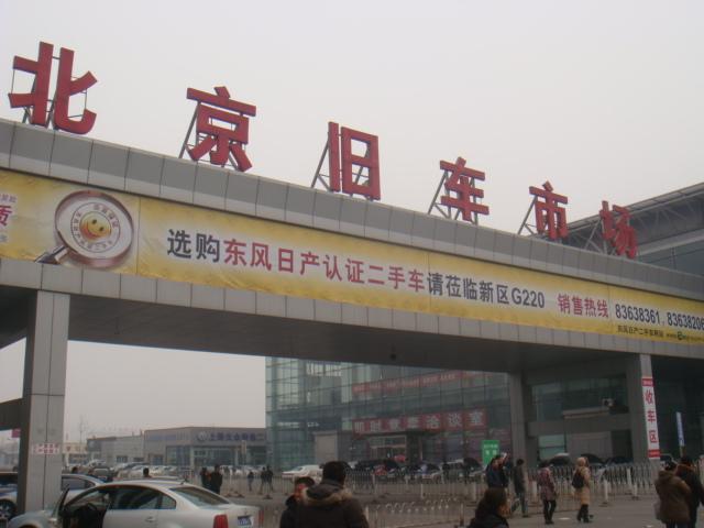 北京二手车网_