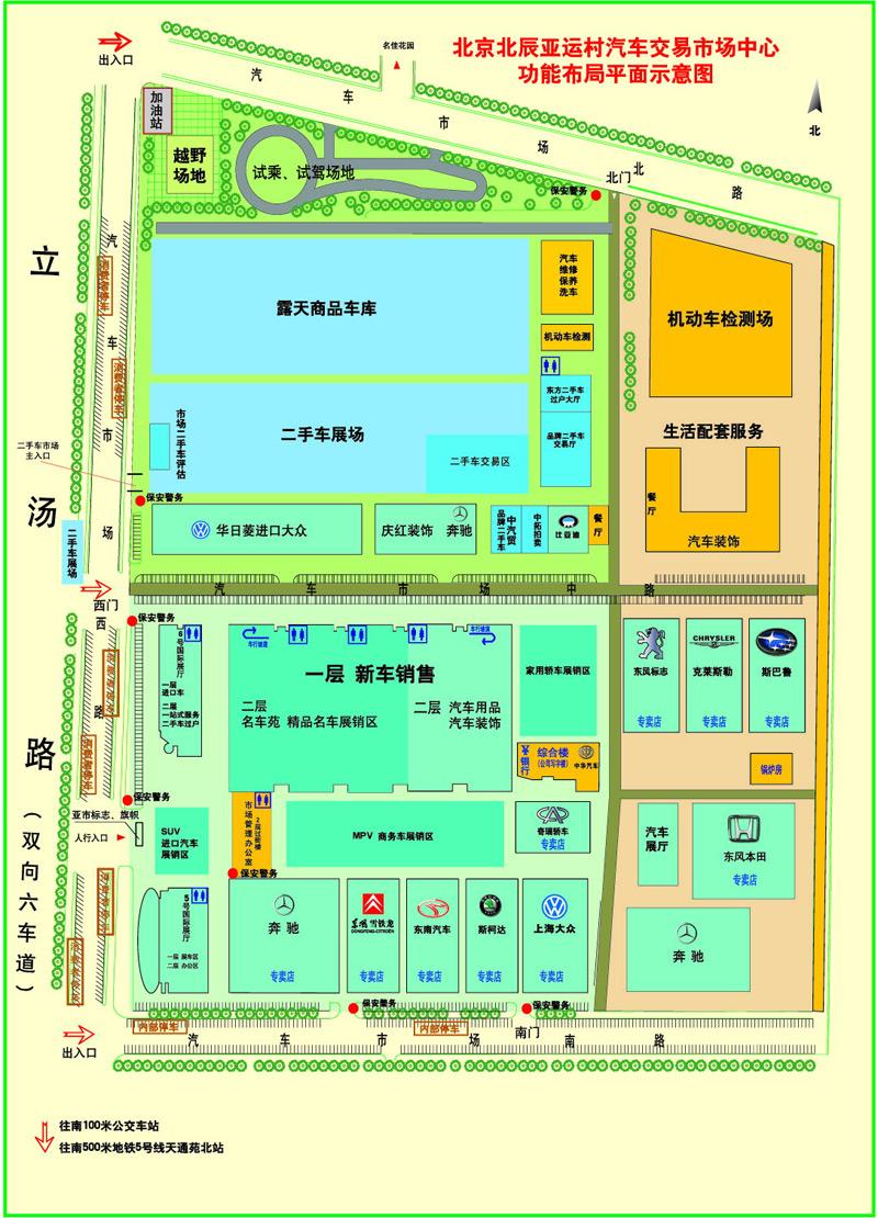 北京行政区划分