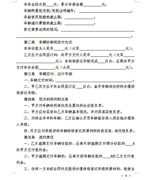 上海市二手车买卖合同示范文本2010版》+ +政策