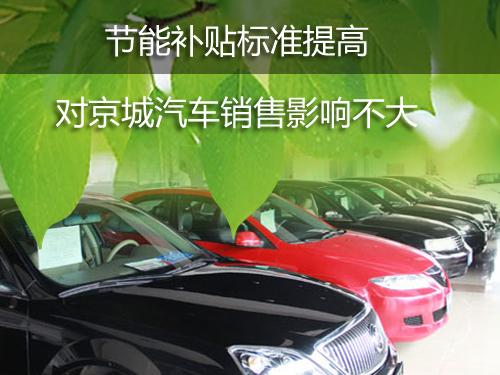 节能补贴标准提高对京城汽车销售影响不大高清图片