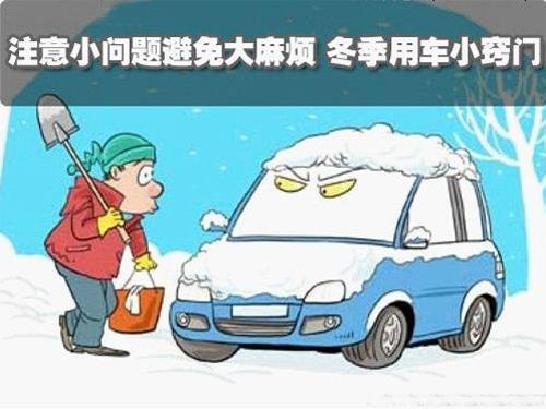 通过冬季用车注意事项的了解