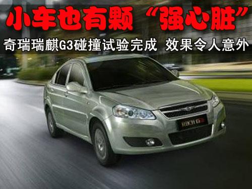 奇瑞瑞麒g3高清图片