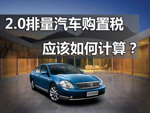 2.0排量汽车购置税如何计算 或有望下降 - 行业