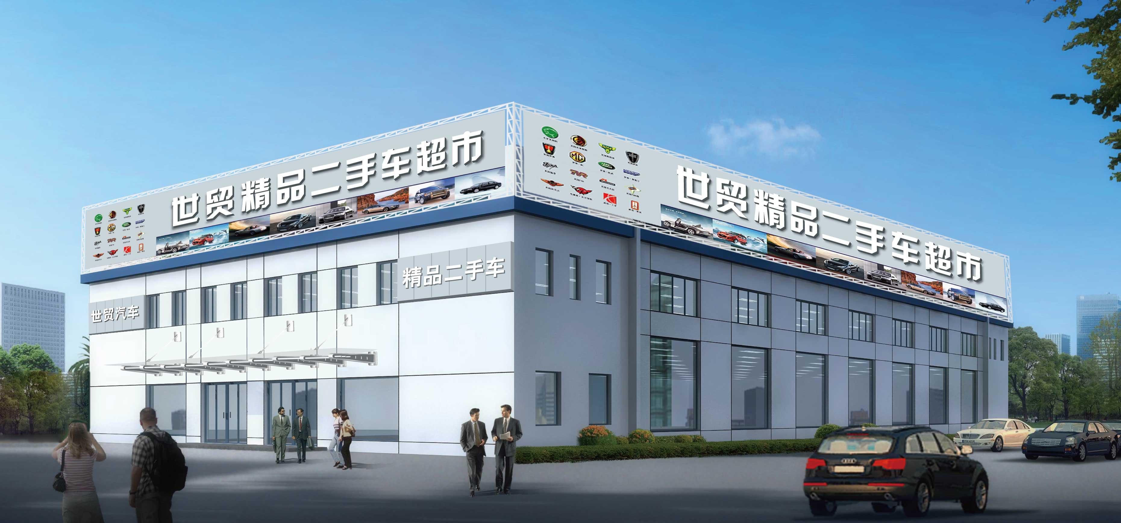 上海世贸二手车经营有限公司网店高清图片