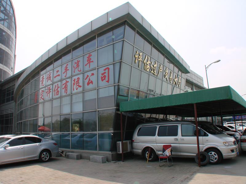 机动车鉴定评估有限公司地 址:天津市空港经济区汽车园中路8高清图片