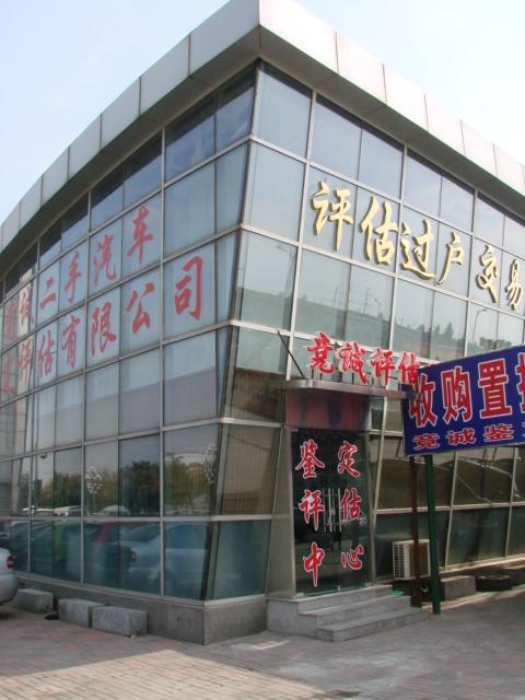 天津市竞诚机动车鉴定评估有限公司高清图片