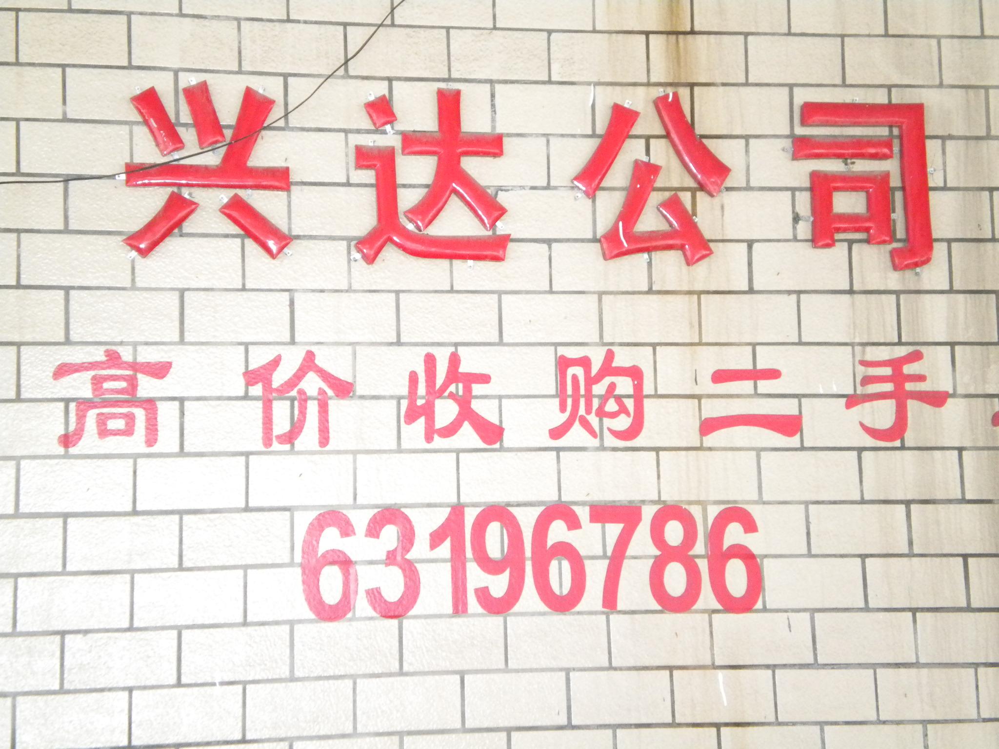 武汉兴达机动车交易有限公司网店高清图片
