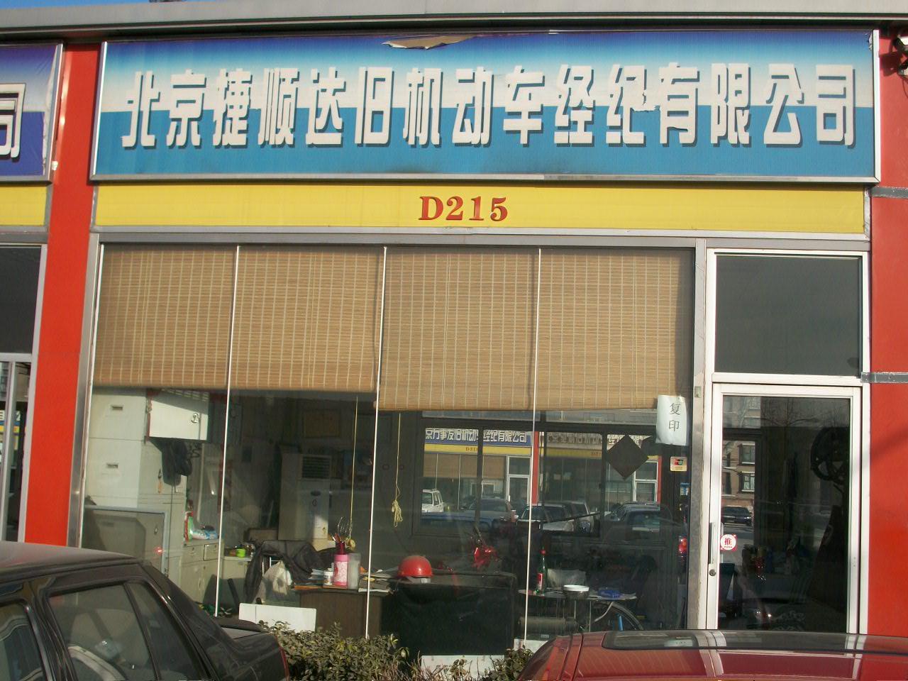 北京友利旧机动车有限公司网店高清图片
