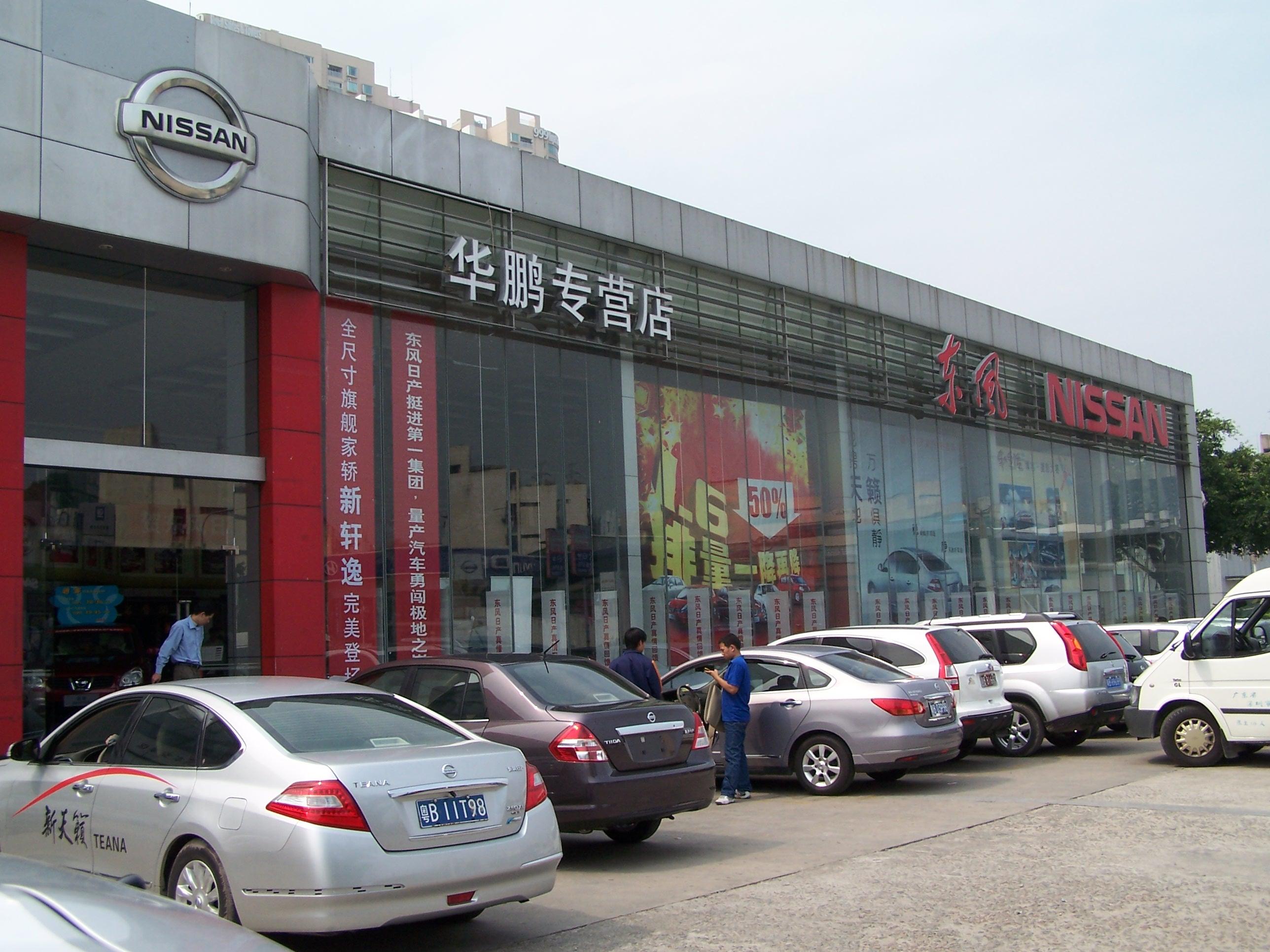 深圳风神华鹏网店高清图片