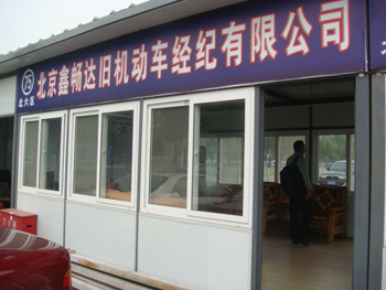 北京市鑫畅达旧机动车有限公司网店高清图片