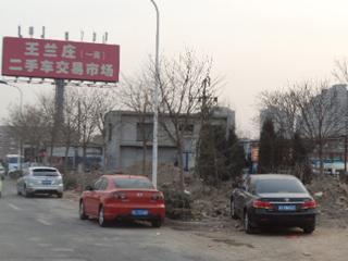 天津王兰庄旧机动车交易市场